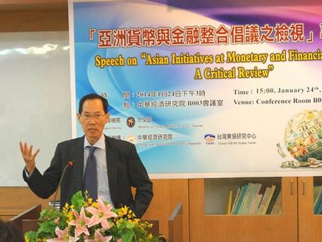 「亞洲貨幣與金融整合倡議之檢視」專題演講順利結束