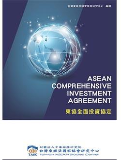 《東協全面投資協定》