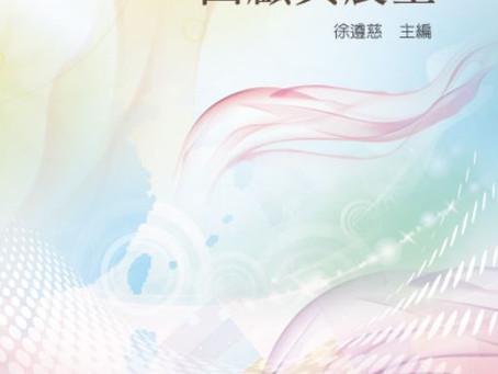政策專書:《東協共同體與台灣─回顧與展望》