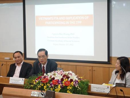 「越南的FTA政策與未來展望」研討會順利結束