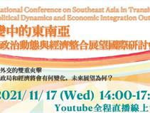 本中心將舉辦「轉變中的東南亞:地緣政治動態與經濟整合展望」線上國際研討會,歡迎有興趣者報名參加