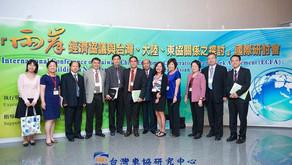 「兩岸經濟協議與台灣、大陸、東協關係之探討」國際研討會圓滿落幕