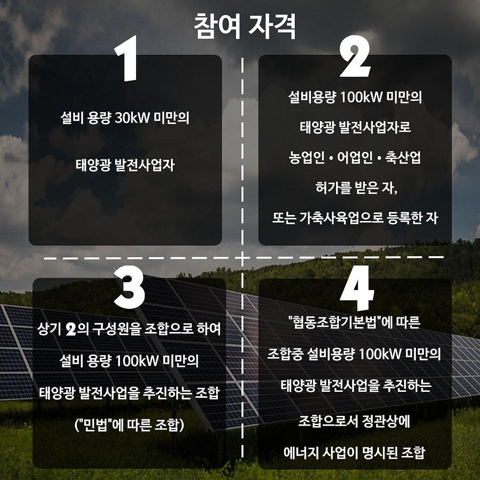 2참여자격.jpg