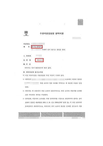 6재물손괴죄무혐의001.jpg