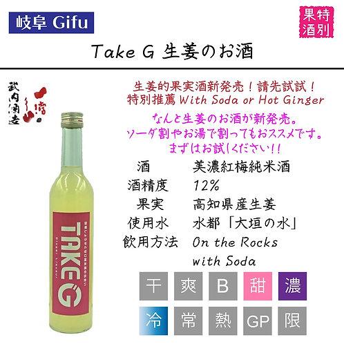Take G 生姜のお酒 500ml