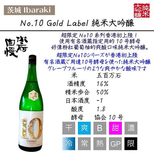No. 10 Gold label 純米大吟醸