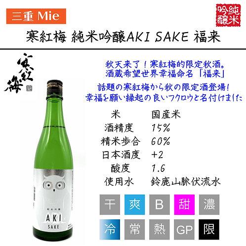 寒紅梅 純米吟醸AKI Sake 福来(フクロウ) 720ml