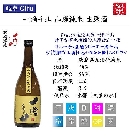 一滴千山 山廃純米 生酒 720ml