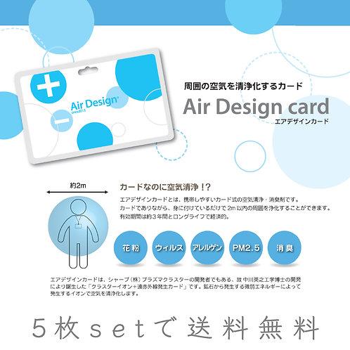 Air Design Card 5枚セット
