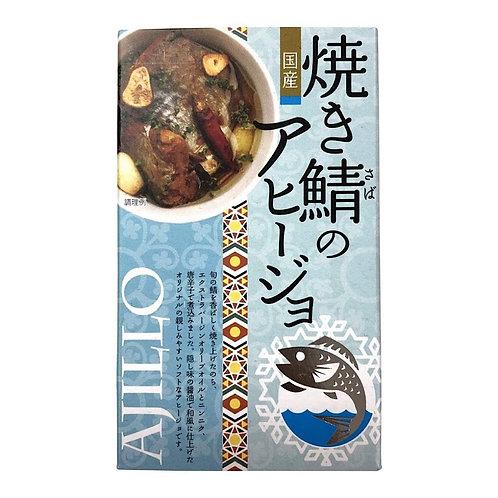 蒜香唐辛子鯖魚缶頭 | 西班牙Ajillo 微辣風味 x10個set