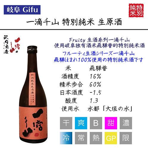 一滴千山 特別純米 生酒 720ml