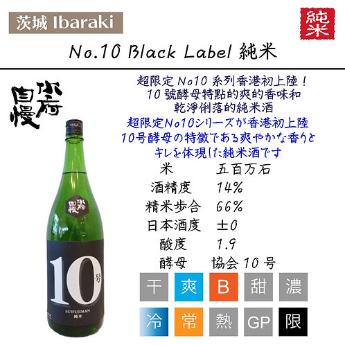 No. 10 Black label 純米