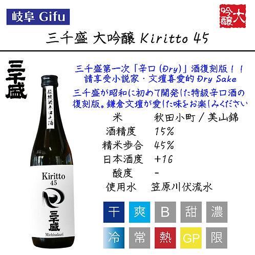 三千盛 大吟醸 Kiritto 720ml