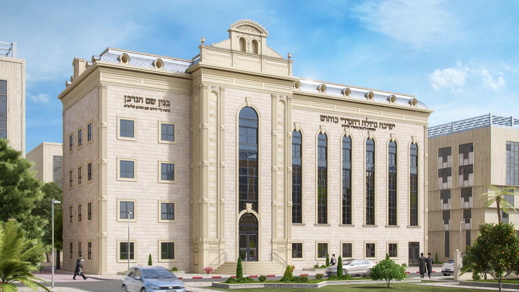 Buhush Yeshiva CGI Exterior Render