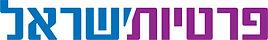 Privacy-Israel-Logo-Hebrew.jpg