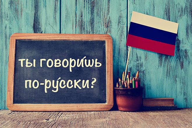 apprendre le russe.jpg