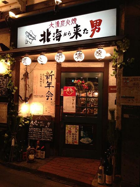 新大塚 居酒屋