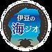 海ジオロゴAグラデ_カラー圧縮.png