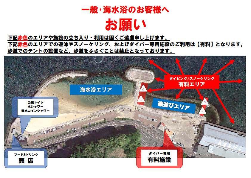 海水浴客への注意事項.jpg