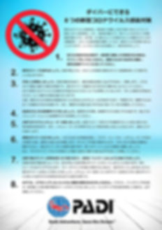 PADI新型コロナウイルス感染防止対策ポスター.jpg