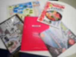 食事処や宿泊のガイドブック