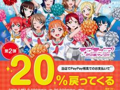 【5月3日】PayPayと沼津市のコラボキャンペーンの第2弾!!