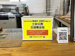 【7月31日】募金箱