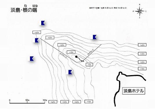 淡島・根の端水中マップ