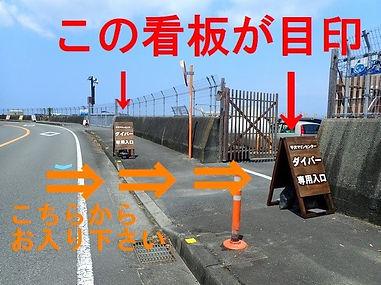 新・入口看板.jpg