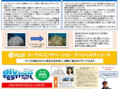 【4月14日】サンゴを植樹してサンゴを守るプロジェクト