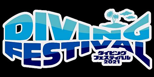ダイビングフェスティバル2021ロゴ.png