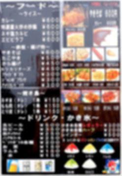 2019年度らららサンビーチ売店メニュー.JPG