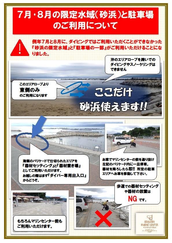 7月8月砂浜と駐車場ご利用可能案内.jpg