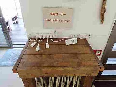 平沢マリンセンターの充電コーナー