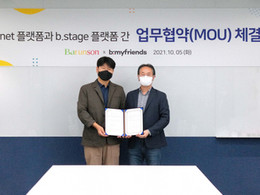 비마이프렌즈, 바른손과 글로벌 엔터테인먼트 팬덤 시장개척을 위한 업무협약 (MOU) 체결