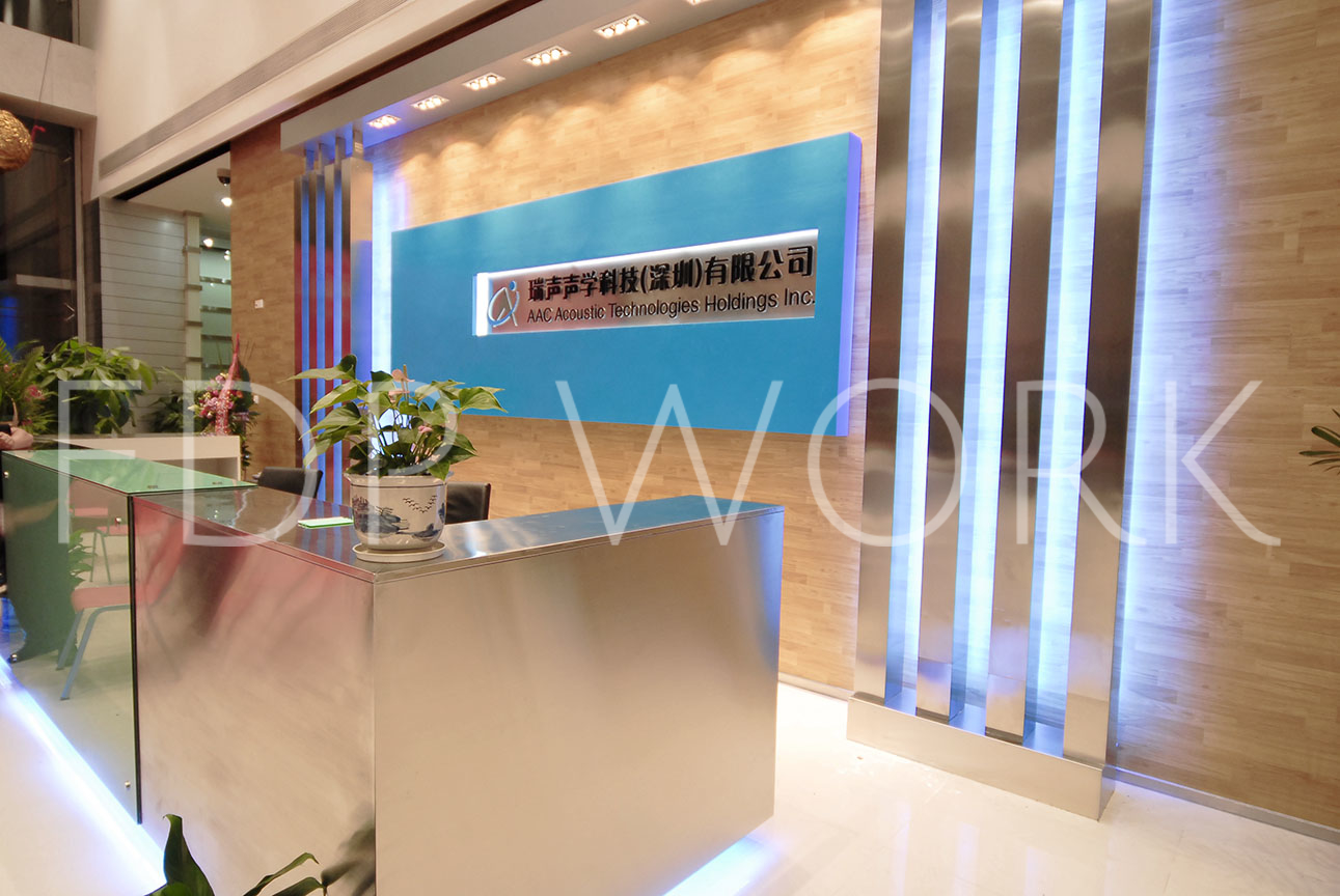 Listed Company Shenzhen (Reception)