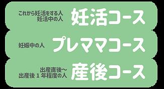 コース-02.png