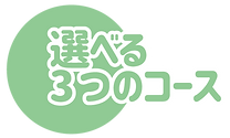 コース_アートボード 1.png