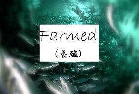 farmed-moji.jpg