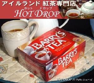 Barry's Tea(バリーズティー)