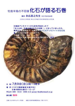 化石が語る石巻
