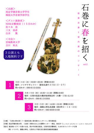 石巻に春を招くー弦楽合奏と室内楽のコンサート