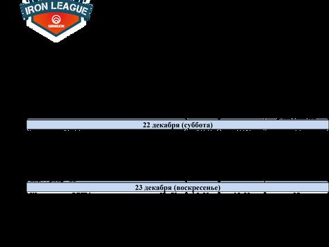 Соревнования Железная Лига Гераклиона