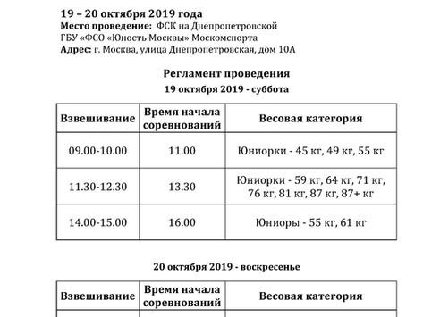 Первенство Москвы по тяжелой атлетике среди юниоров и юниорок до 18 лет