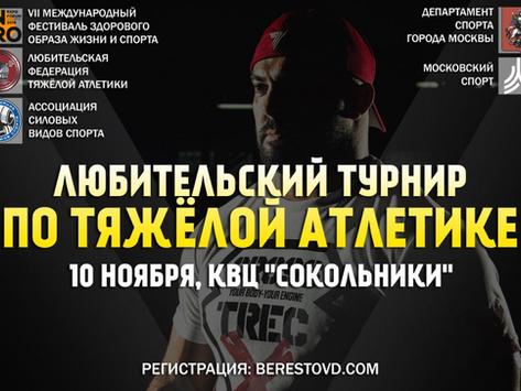 """Любительский Турнир 10 ноября 2019 в КВЦ """"Сокольники"""""""