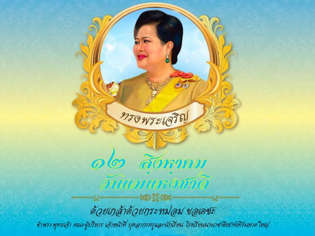 Long Live Her Majesty Queen Sirikit - the beloved mother of Thailand