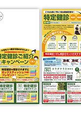03実績_DM_アートボード 1.jpg