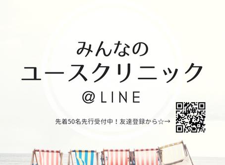 検索よりも、さくっと相談【みんなのユースクリニック@LINE】初期登録先着50名募集START!
