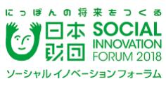 9/8 日本財団ソーシャルイノベーションフォーラムに登壇します!