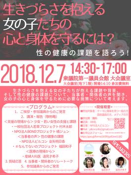 2018.12.7 院内集会のご案内 (2).png